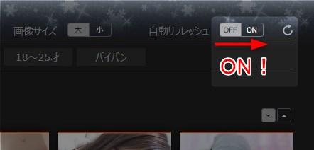 DXLIVE画面更新設定