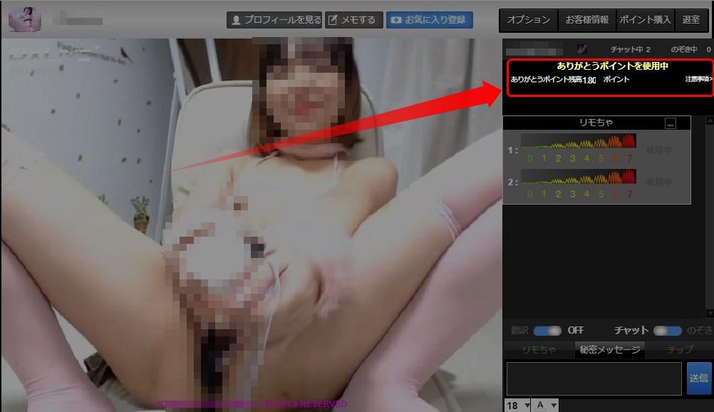 DXLIVEでありがとうPTをを使用して女の子とライブチャット