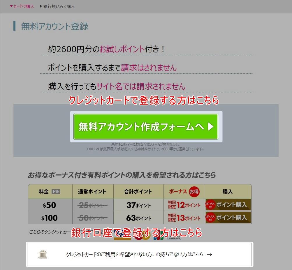 DXLIVE無料アカウント登録ページ