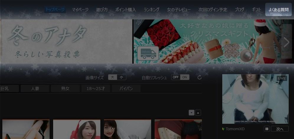 DXLIVEのトップ画面右上にあるよくある質問をクリック