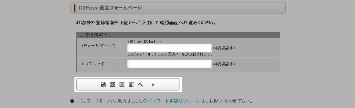 D2Pass 退会フォームページ