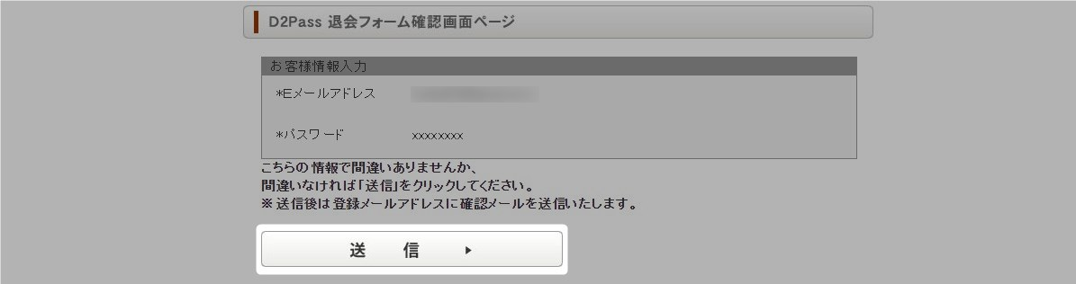 D2Pass 退会フォーム確認画面ページ