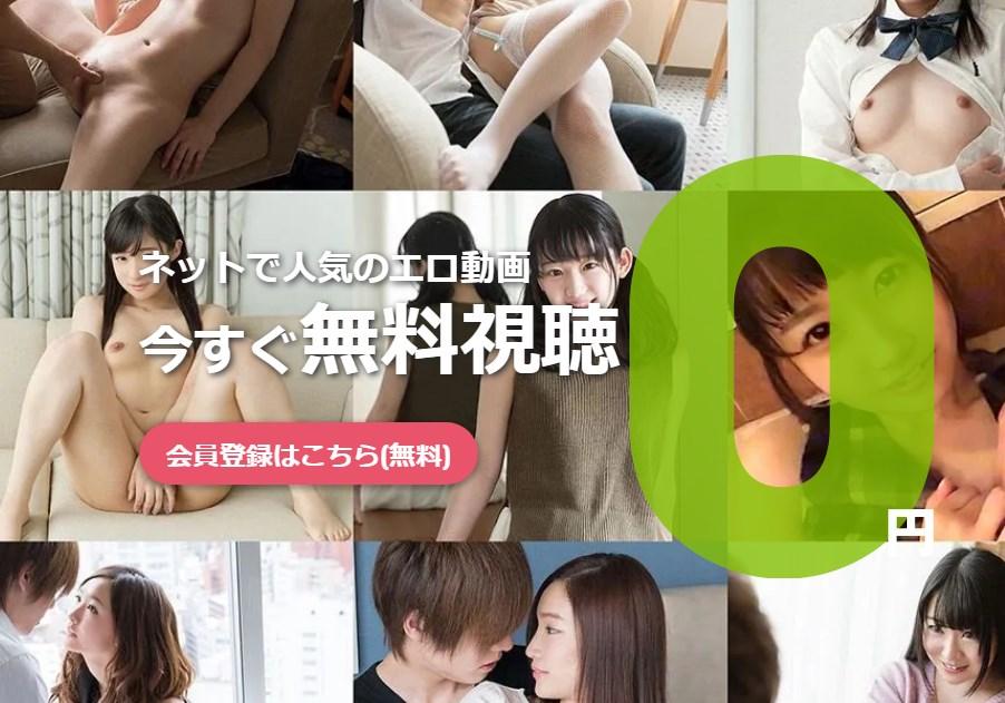 無料で視聴できるアダルト動画サイト nanairo