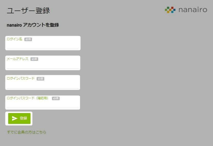 nanairoユーザー登録画面