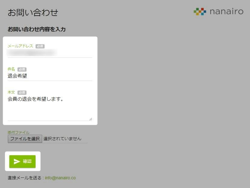 nanairoお問い合わせ画面