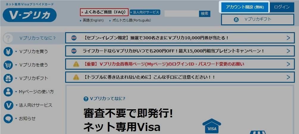 Vプリカ公式サイトトップページ