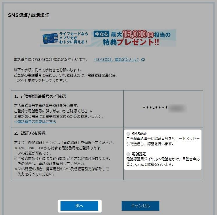 Vプリカ 認証方法選択画面