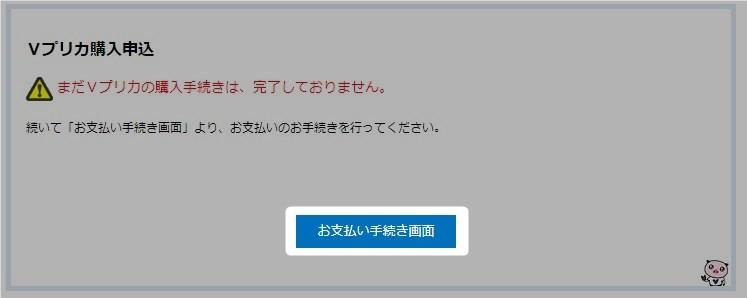 Vプリカ購入申し込み画面