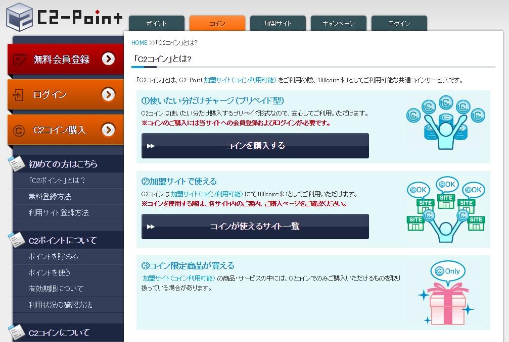 C2ポイント公式サイト