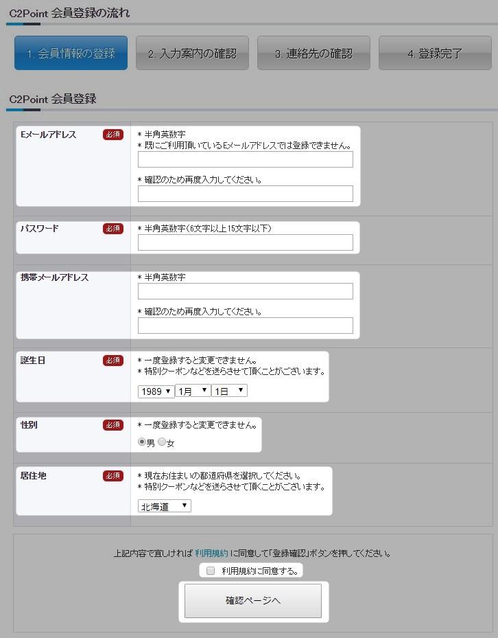 C2ポイント会員登録ページ