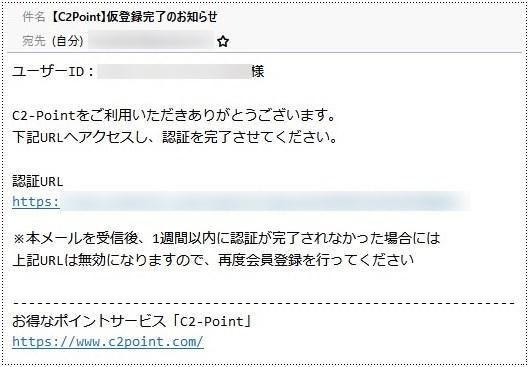C2ポイント 仮登録完了のお知らせメール画像