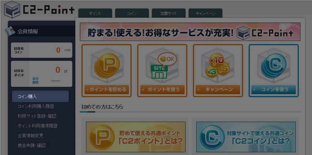 C2ポイント会員画面