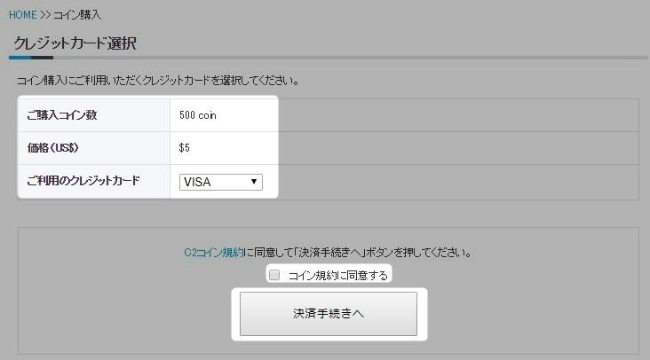 C2ポイント クレジットカード選択画面
