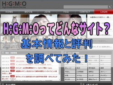 HGMOってどんなサイト? 基本情報と利用者の評判を調べてみた!