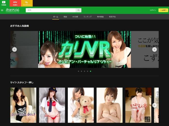 カリビアンコム サイト画像
