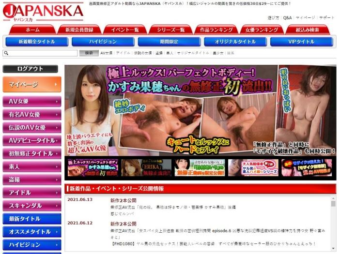 JAPANSKA サイト画像