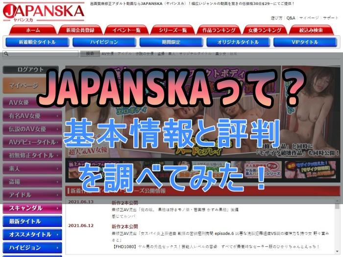 JAPANSKAってどんなサイト? 基本情報と利用者の評判を調べてみた!