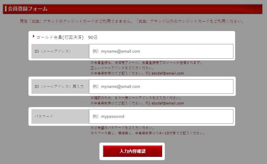 JAPANSKAの入会方法